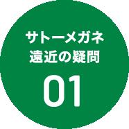 サトーメガネ遠近の疑問01
