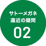 サトーメガネ遠近の疑問02