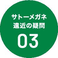 サトーメガネ遠近の疑問03