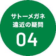 サトーメガネ遠近の疑問04