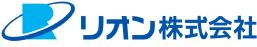 リオン株式会社