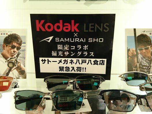 サムライ翔とPolaMax Proとのコラボ商品のご紹介