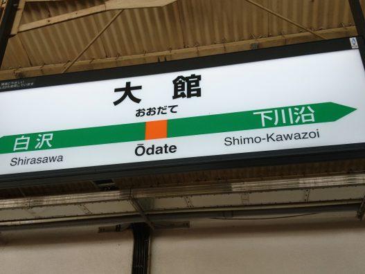 弘前城東店 肉博