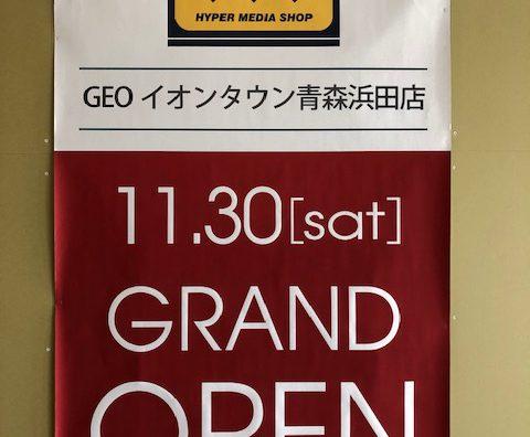 青森浜田店 お向かいさんにGEOさんがオープンします
