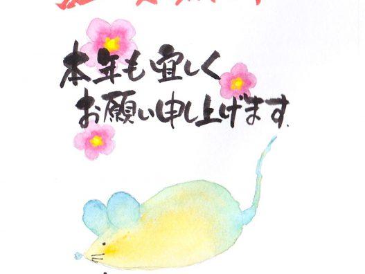謹賀新年 横浜こどもの国店