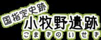 縄文ロマン 青森中央店