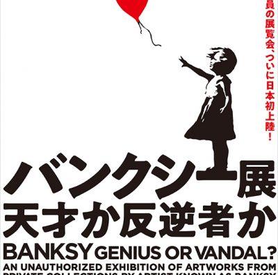 相模原清新店 横浜にバンクシー(展)が来る
