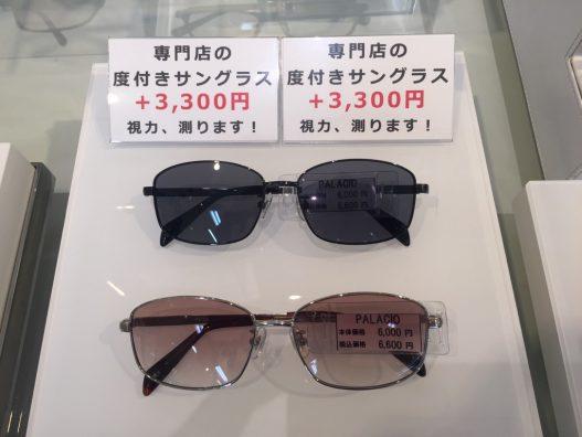度付きのサングラス