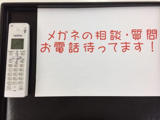 相模原店 「お電話も喜んで!」