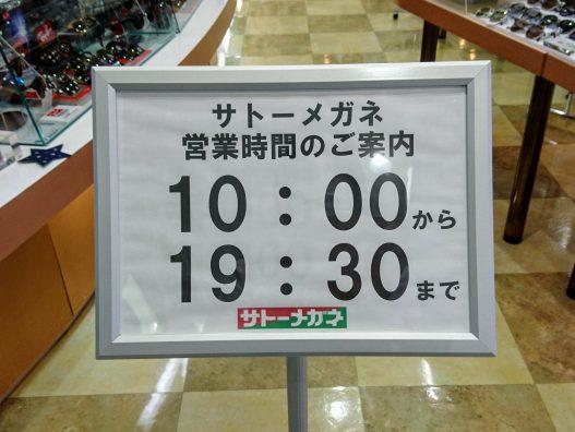 弘前城東店 営業時間のご案内