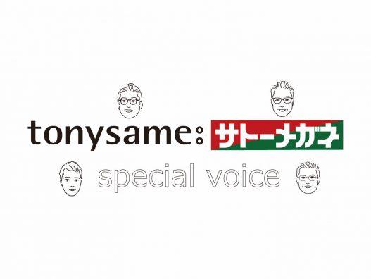 トニーセイム × サトーメガネ スペシャルボイス vol.4