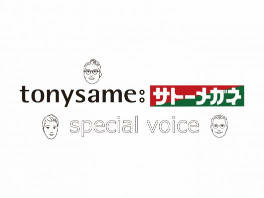 tonysame:サトーメガネ スペシャルボイスvol.3