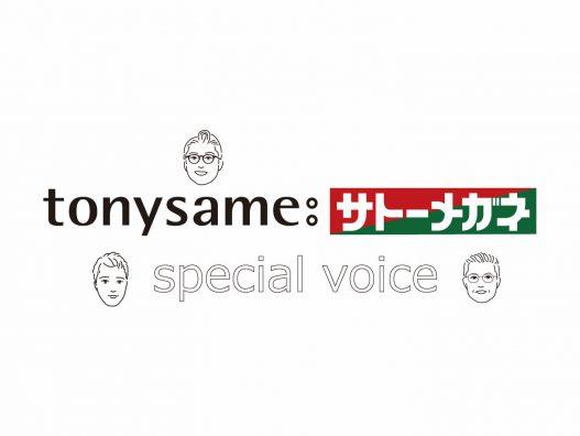 弘前城東店 tonysameフェア開催中