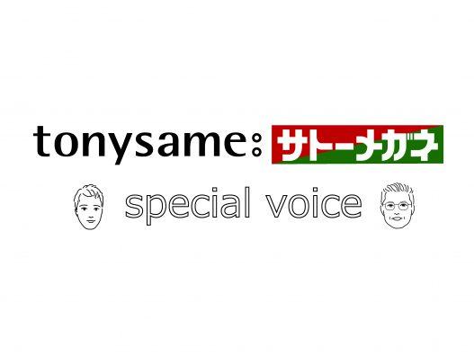 tonysame:サトーメガネ スペシャルボイスvol.1