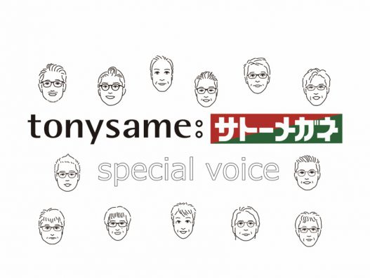 tony same:サトーメガネスペシャルボイス