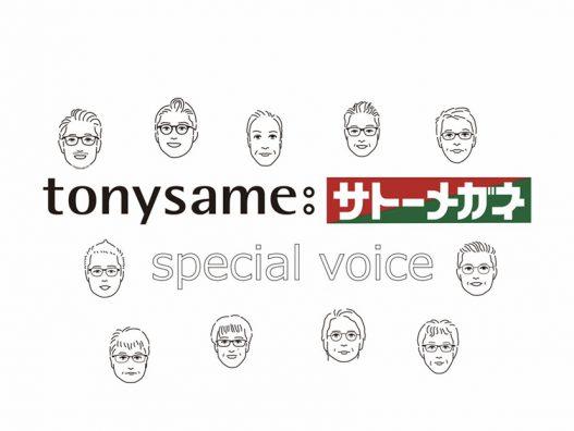 『tonysame:サトーメガネ スペシャルボイス』