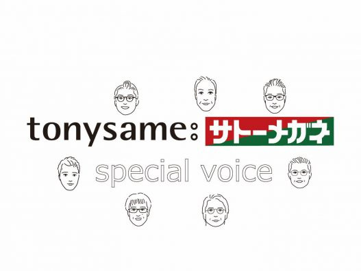 tonysame:サトーメガネスペシャルボイス