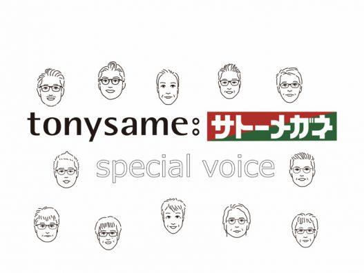 tonysama:サトーメガネスペシャルボイス