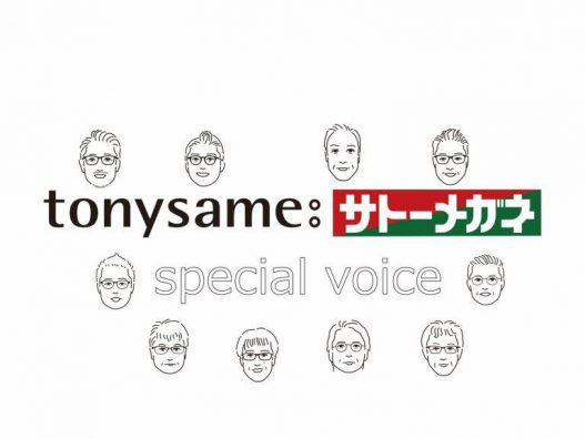 TonySame×サトーメガネ スペシャルボイス Vol.10
