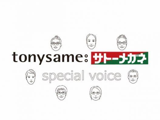 フェアに合わせた特別企画『tonysame:サトーメガネ スペシャルボイス』をお届けします。  今回は横浜こどもの国店が担当です。