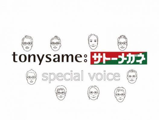 TonySame×サトーメガネ スペシャルボイス 新井田店