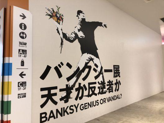 バンクシー展を見てきました!