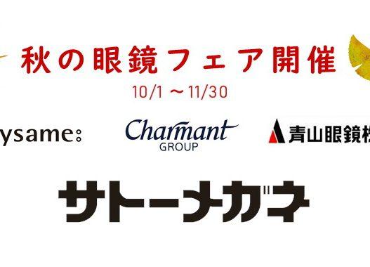 秋の眼鏡フェア開催 -東大和向原店