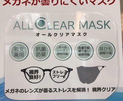 曇りにくいマスクいかがですか?