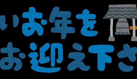 弘前城東店 今年もありがとうございました