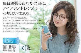 リモート向き、おうち用メガネとアシストメガネ 横浜こどもの国店