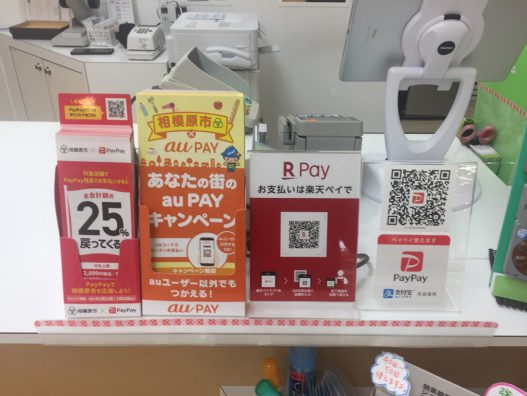 「PAYPAY」 「auPay」 25%付与