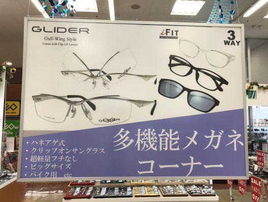 珍しい機能メガネが沢山です!
