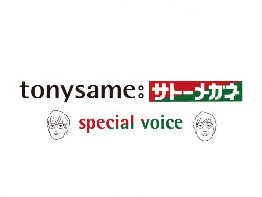 トニーセイム スペシャルボイス第一弾