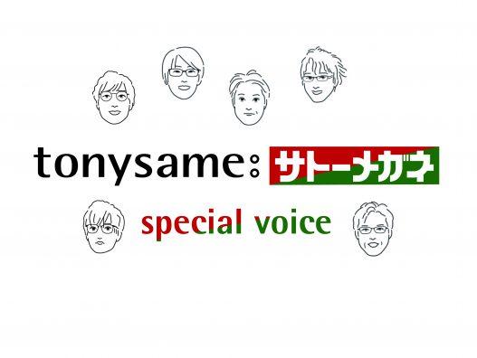 トニーセイム voice 第五弾!