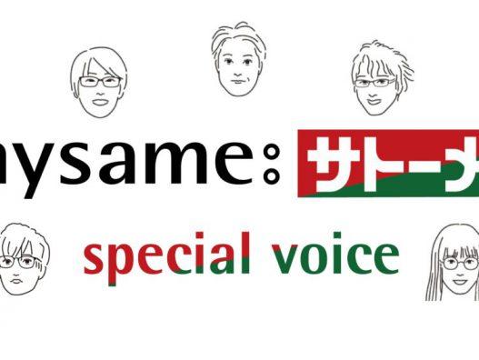 トニーセイム voice 第7弾!