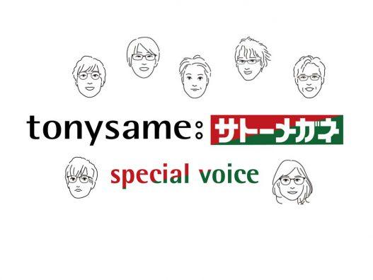トニーセイムフェアー特別企画『tonysame:サトーメガネスペシャルボイス』