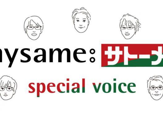 トニーセイム voice 第8弾!
