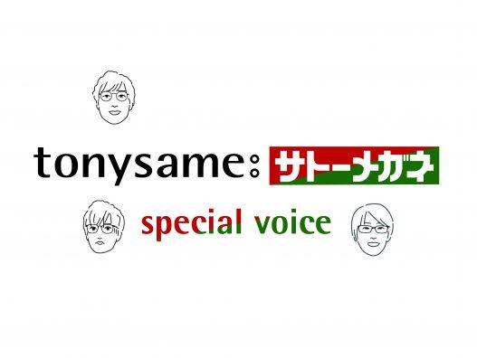 トニーセイム voice 第二弾!