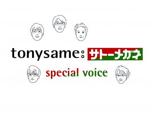 トニーセイム voice 第四弾!