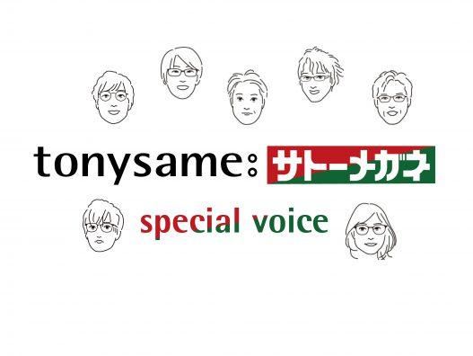 トニーセイム voice 第六弾