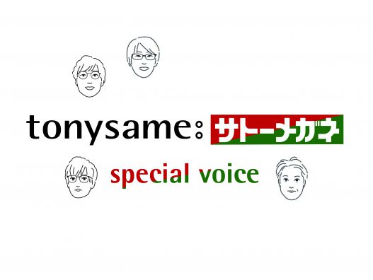 トニーセイム voice 第三弾!