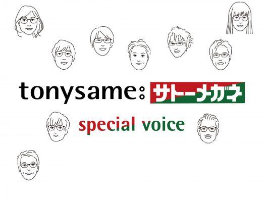 トニーセイム スペシャルボイス更新!!