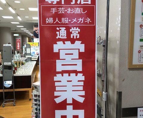 変わらず営業中!横浜こどもの国店