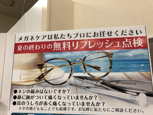 夏の終わりにメガネのリフレッシュ点検
