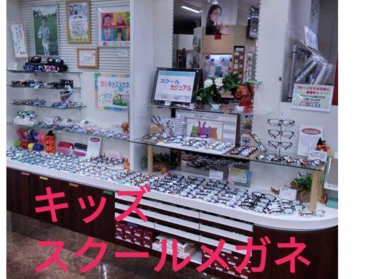 キッズ、スクールメガネも充実!横浜こどもの国店